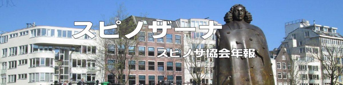 日本のスピノザ研究をリードする